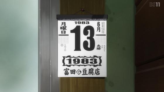 「ひぐらしのなく頃に 卒」1話感想 (54)