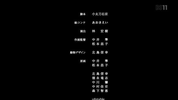 「ロード・エルメロイII世の事件簿」第0話感想  (76)