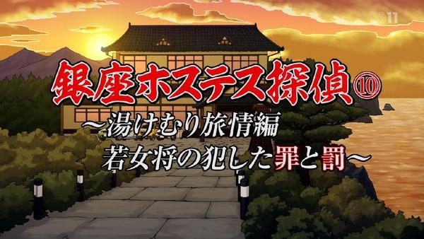 「ポプテピピック」9話 (22)