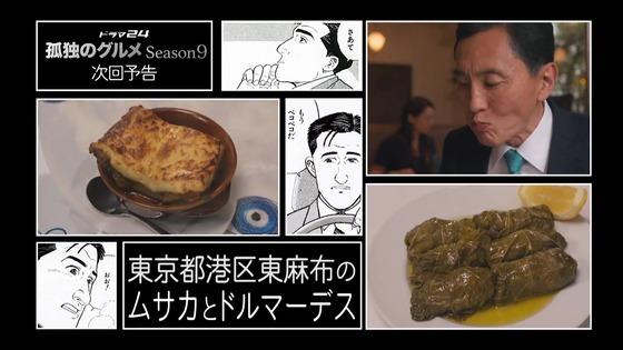 「孤独のグルメ Season9」2話感想 (124)