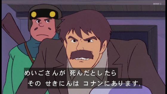 「未来少年コナン」第19話感想 画像  (11)