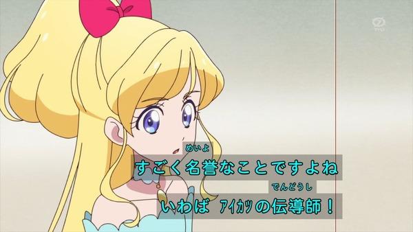 「アイカツフレンズ!」49話感想 (34)