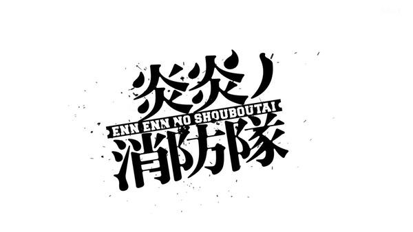 「炎炎ノ消防隊」1話感想 (61)