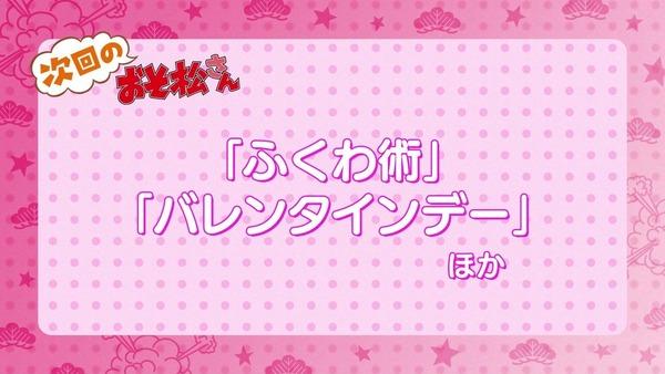 「おそ松さん」2期 18話 (54)