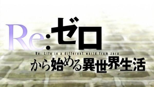 「Re:ゼロから始める異世界生活」2話感想 (6)