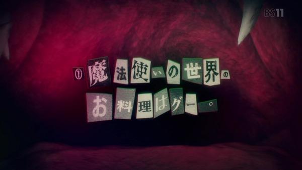 「ドロヘドロ」第5話感想 画像 (59)