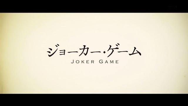 「ジョーカー・ゲーム」1話感想  (22)