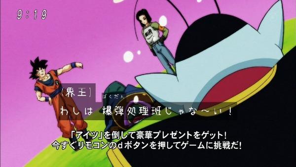 「ドラゴンボール超」87話 (16)