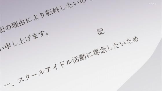 「ラブライブ!スーパースター!!」6話感想 (54)