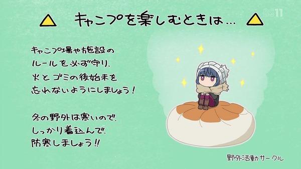 「ゆるキャン△」10話 (76)