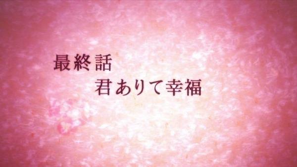 「結城友奈は勇者である」2期 12話 (8)
