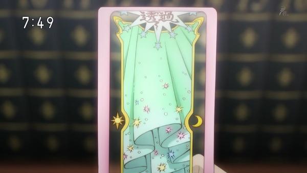 「カードキャプターさくら クリアカード編」8話 (58)
