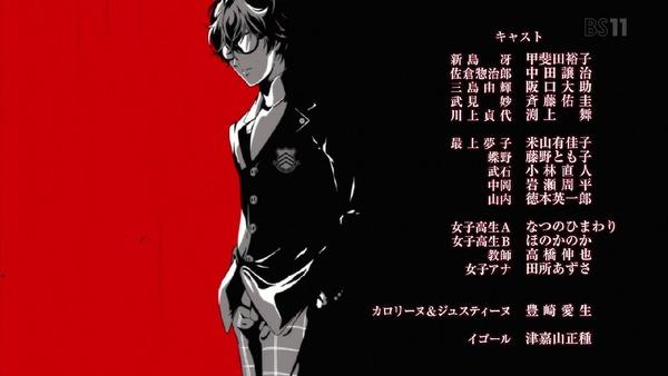 「PERSONA5(ペルソナ5)」9話感想 (55)