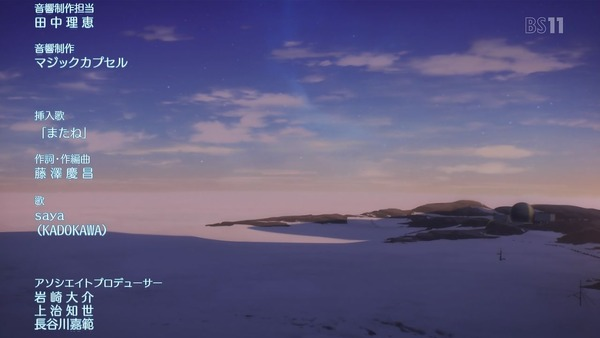 「宇宙よりも遠い場所」12話 (115)