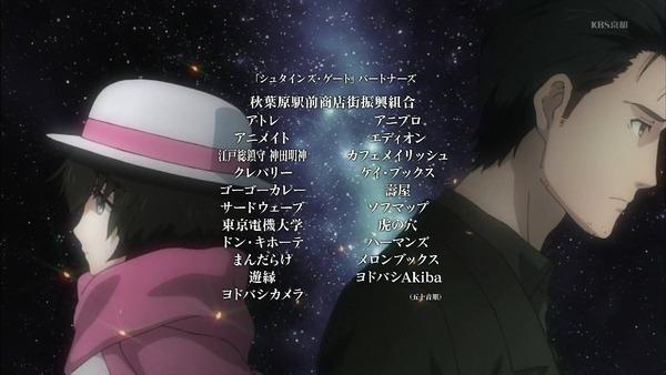 「シュタインズ・ゲート ゼロ」2話感想 (107)