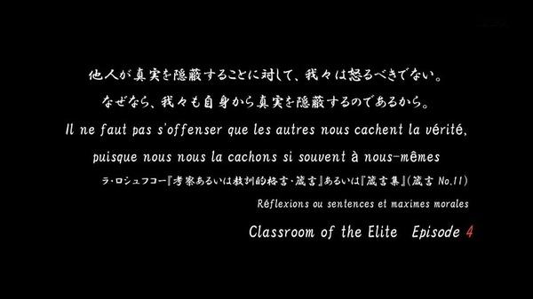 「ようこそ実力至上主義の教室へ」4話 (1)