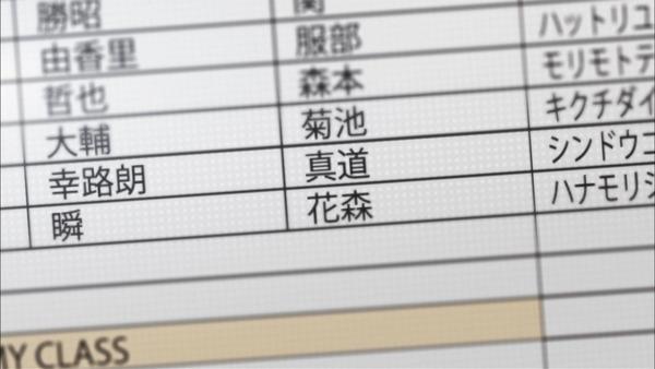 「正解するカド」1話 (16)