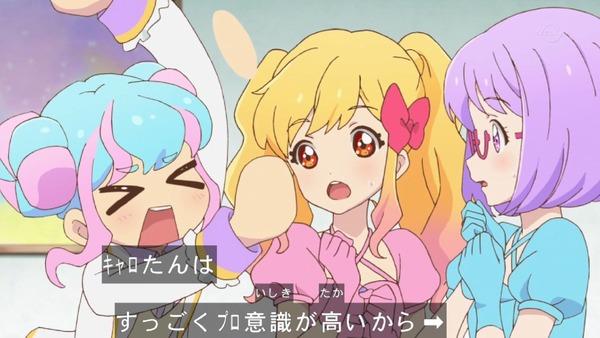 「アイカツスターズ!」第74話 (76)