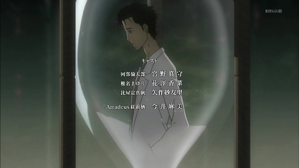 「シュタインズ・ゲート ゼロ」2話感想 (103)