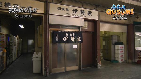 「孤独のグルメ Season6」2話 (50)