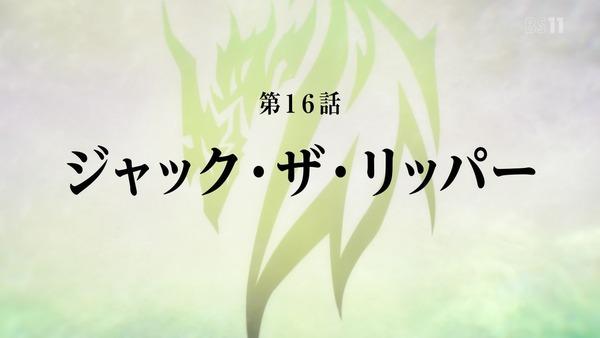 「Fate/Apocrypha」16話感想 霧を纏う殺人鬼、ジャック・ザ・リッパーを討ち取れるか?(画像)