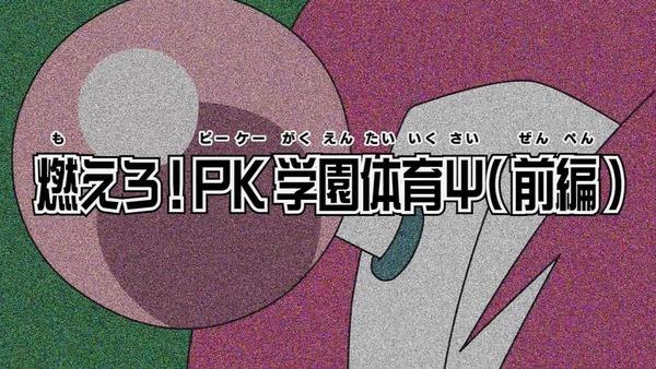 「斉木楠雄のΨ難」 (12)