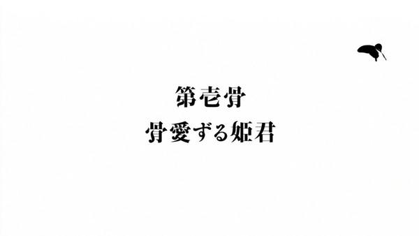 櫻子さんの足下には死体が埋まっている (12)