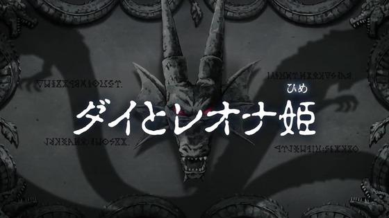 「ダイの大冒険」第2話感想 画像 (7)