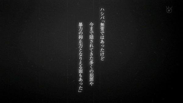 乱歩奇譚 Game of Laplace (43)