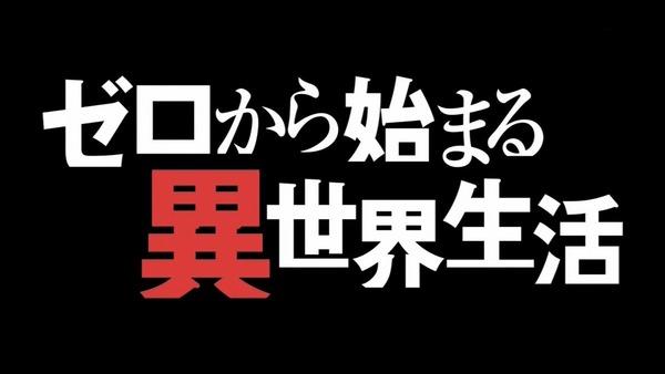 「Re:ゼロから始める異世界生活3話感想 (55)