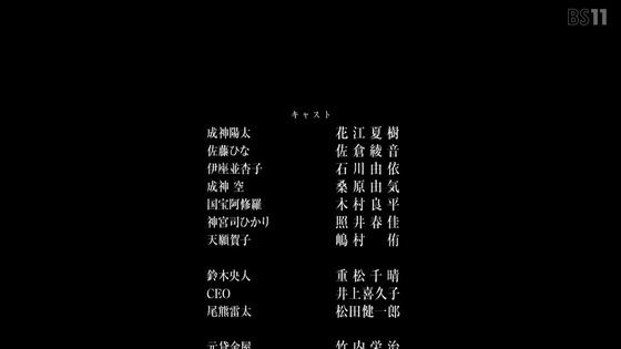 「神様になった日」9話感想 画像 (47)