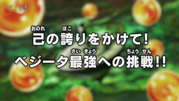 「ドラゴンボール超」122話 (1)