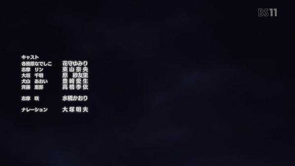 「ゆるキャン△」4話 (74)