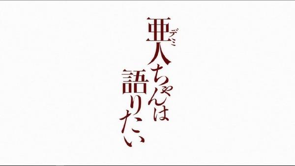 亜人ちゃんは語りたい (6)