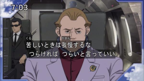 「機動戦士ガンダム UC」14話 (4)