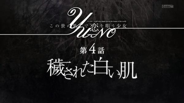 「この世の果てで恋を唄う少女YU-NO」3話感想 (47)