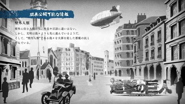 「進撃の巨人」第57話 (88)