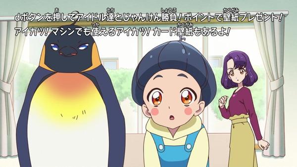 「アイカツフレンズ!」45話感想 (94)