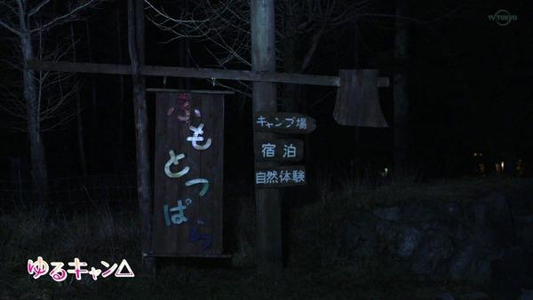 ドラマ版「ゆるキャン△」第3話感想 画像 (25)