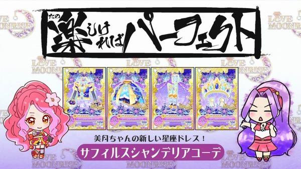 「アイカツオンパレード!」第10話感想  (151)