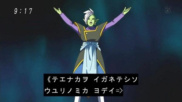 「ドラゴンボール超」 (17)