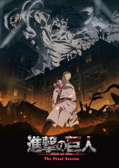 「進撃の巨人」The Final Season (2)