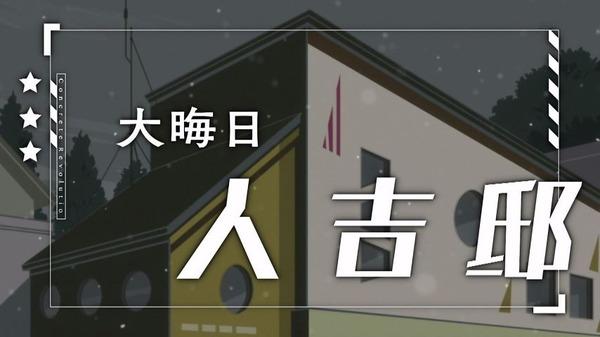 「コンクリート・レボルティオ 超人幻想」22話感想 (40)