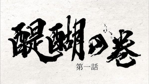 「どろろ」第1話 感想 (17)