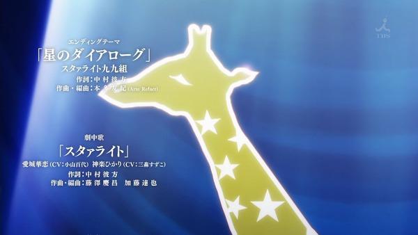 「少女☆歌劇 レヴュースタァライト」12話(最終回)感想 (101)