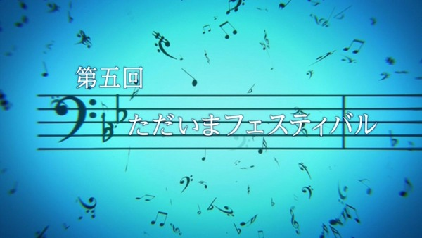 響け!ユーフォニアム (13)