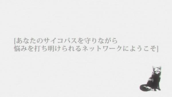 「PSYCHO-PASS サイコパス 3」8話感想 画像 (4)
