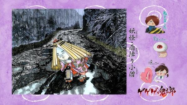 「ゲゲゲの鬼太郎」6期 21話感想 (19)