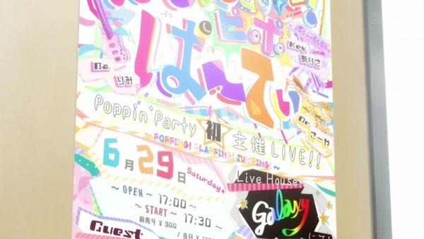 「BanG Dream!(バンドリ!)」2期 11話感想 (36)