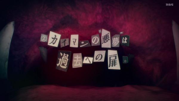 「ドロヘドロ」第10話感想 画像 (57)